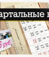 Квартальные Календари1