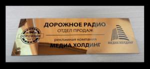 Табличка Дорожное радио